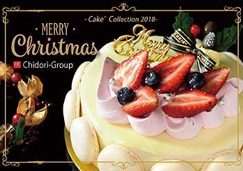 クリスマスケーキお渡し日