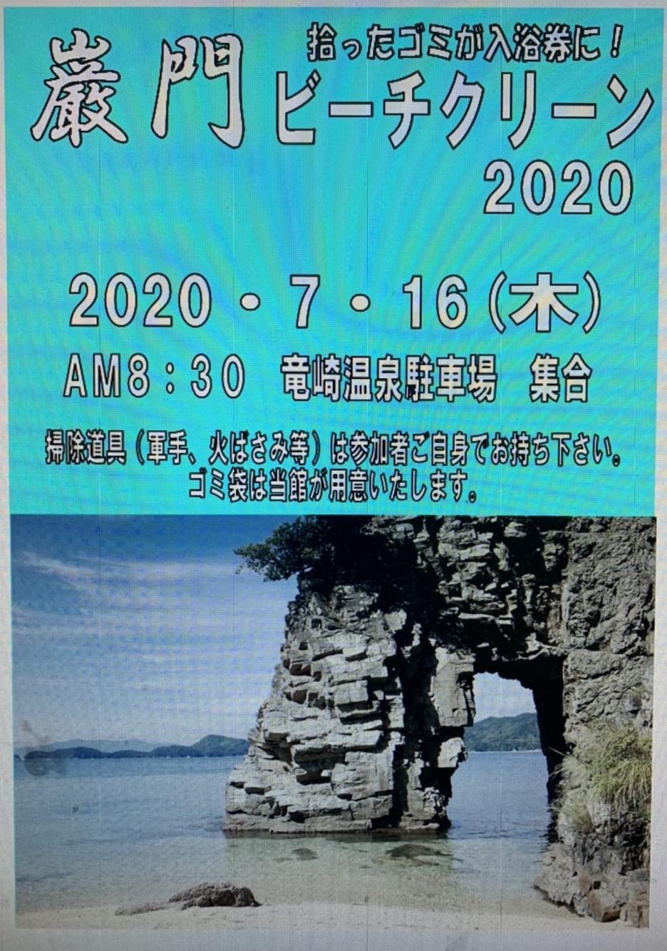 巌門ビーチクリーン2020