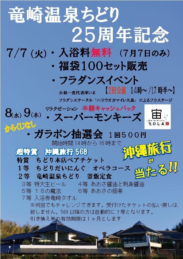 竜崎温泉25周年記念イベント